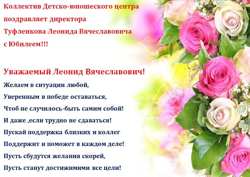 Поздравление с днем рождения от коллектива в прозе своими словами